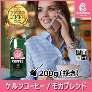コーヒー豆 粉 モカブレンド 200g(挽き) 自家焙煎 珈琲 珈琲豆 商品番号11690 cairncoffee