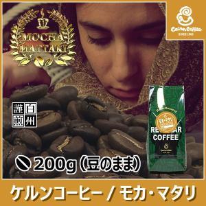 コーヒー豆 モカ・マタリ 200g(豆のまま) 自家焙煎 珈琲 珈琲豆 商品番号21580|cairncoffee
