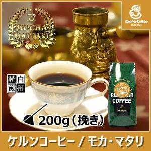コーヒー豆 粉 モカ・マタリ 200g(挽き) 自家焙煎 珈琲 珈琲豆 商品番号21590|cairncoffee
