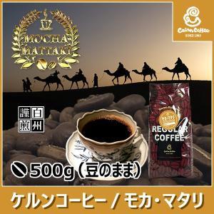 コーヒー豆 モカ・マタリ 500g(豆のまま) 自家焙煎 珈琲 珈琲豆 商品番号21560|cairncoffee