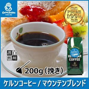 コーヒー豆 粉 マウンテンブレンド 200g(挽き) ブルーマウンテン 自家焙煎 珈琲 珈琲豆 商品番号12590 cairncoffee