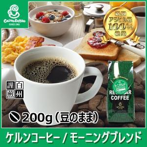 コーヒー豆 モーニングブレンド 200g(豆のまま) 自家焙煎 珈琲 珈琲豆 アメリカンコーヒー 商品番号11180|cairncoffee