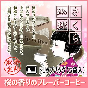 コーヒー豆 さくら珈琲 ドリップバッグ 5袋入 春期限定 フレーバーコーヒー 商品番号43120