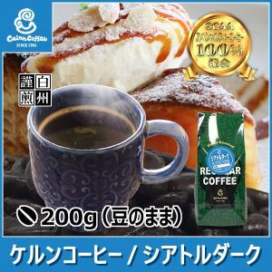 コーヒー豆 シアトルダーク 200g(豆のまま) スペシャリティーコーヒー 自家焙煎 珈琲 珈琲豆 商品番号12180|cairncoffee