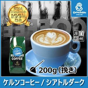 コーヒー豆 粉 シアトルダーク 200g(挽き) スペシャルティーコーヒー 自家焙煎 珈琲 珈琲豆 商品番号12190|cairncoffee