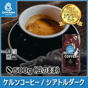 コーヒー豆 シアトルダーク 500g(豆のまま) スペシャリティコーヒー 自家焙煎 珈琲 珈琲豆 商品番号12160|cairncoffee