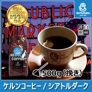 コーヒー豆 粉 シアトルダーク 500g(挽き) スペシャルティコーヒー 自家焙煎 珈琲 珈琲豆 商品番号12170|cairncoffee