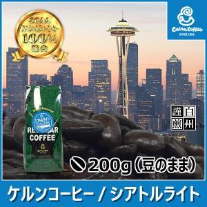 コーヒー豆 シアトルライト 200g(豆のまま) スペシャリティーコーヒー  自家焙煎 珈琲 珈琲豆 商品番号12280|cairncoffee