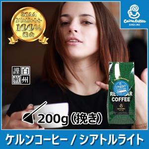 コーヒー豆 粉 シアトルライト 200g(挽き) スペシャルティコーヒー 自家焙煎 珈琲 珈琲豆 商品番号12290|cairncoffee