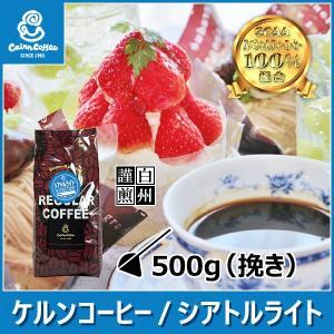 コーヒー豆 粉 シアトルライト 500g(挽き) スペシャルティーコーヒー 自家焙煎 珈琲 珈琲豆 商品番号12270|cairncoffee