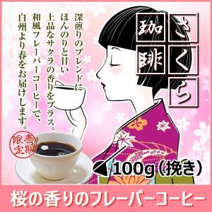 コーヒー豆 さくら珈琲 レギュラー100g(挽き) 春期限定 フレーバーコーヒー 商品番号43130 cairncoffee