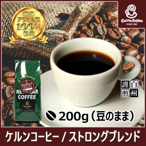 コーヒー豆 ストロングブレンド 200g(豆のまま) 自家焙煎 珈琲 珈琲豆 商品番号11580|cairncoffee