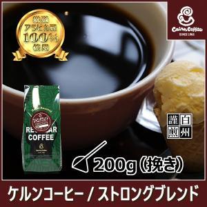 コーヒー豆 粉 ストロングブレンド 200g(挽き) 自家焙煎 珈琲 珈琲豆 商品番号11590|cairncoffee