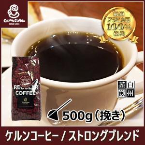 コーヒー豆 粉 ストロングブレンド 500g(挽き) 自家焙煎 珈琲 珈琲豆 商品番号11570|cairncoffee