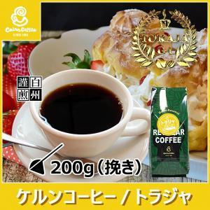コーヒー豆 粉 トラジャ 200g(挽き) 自家焙煎 珈琲 珈琲豆 商品番号16790|cairncoffee