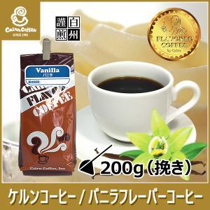 コーヒー豆 粉 バニラフレーバーコーヒー 200g(挽き)自家焙煎 珈琲 珈琲豆 商品番号42110|cairncoffee