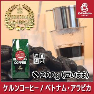 コーヒー豆 ベトナム・アラビカ 200g(豆のまま)ベトナムコーヒー 自家焙煎 珈琲 珈琲豆 商品番号16480|cairncoffee