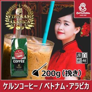 コーヒー豆 粉 ベトナム・アラビカ 200g(挽き) ベトナムコーヒー 自家焙煎 珈琲 珈琲豆 商品番号16490|cairncoffee
