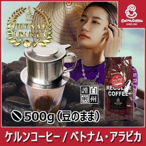 コーヒー豆 ベトナム・アラビカ 500g(豆のまま) ベトナムコーヒー 自家焙煎 珈琲 珈琲豆 商品番号16460|cairncoffee