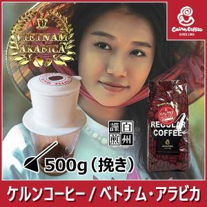 コーヒー豆 粉 ベトナム・アラビカ 500g(挽き) ベトナムコーヒー 自家焙煎 珈琲 珈琲豆 商品番号16470|cairncoffee