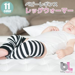 baby leggings ベビーレギンス ベビー レッグウォーマー 赤ちゃんの足を あったかく包み...
