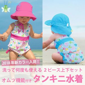 iplay アイプレイ ベビー水着 ツーピース 上下セットタイプ 女の子用  ■サイズ(詳細は掲載の...