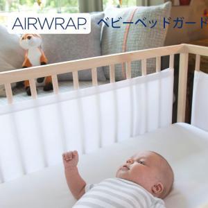Airwrap エアーラップ ベビーベッドガード  ■サイズ  139cmカバー×2枚 / 71cm...