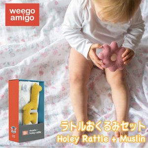 おくるみ 冬 退院 ガーゼ ラトル セット ガーゼ おくるみ おもちゃ にぎにぎ ギフトセット 出産祝い プレゼント ウィーゴアミーゴ weegoamigo Rattle Muslin|caizu-corporation