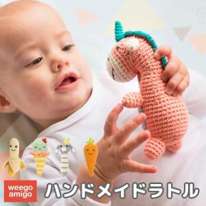 ガラガラ 赤ちゃん おもちゃ 0歳 がらがら ラトルトイ ベビー ベビー用品 出産祝い ウィーゴアミーゴ Weegoamigo RattleToy|caizu-corporation
