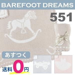 ベアフットドリームス ブランケット ベビー 551 BAREFOOT DREAMS スカラップ ブランケット