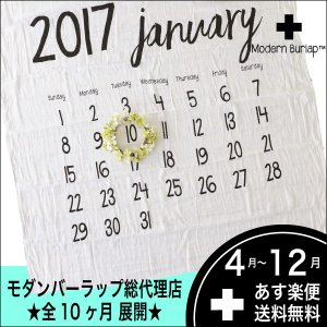モダンバーラップ カレンダー おくるみ 旧コレクション 日本...
