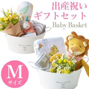 出産祝い おしゃれなギフトセット 誕生日プレゼントにも ベビーバスケット 男の子にも女の子にも おくるみ おもちゃ レッグウォーマー Baby Basket Mサイズ