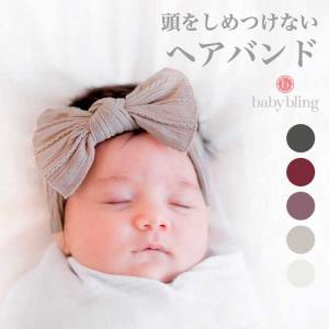 ベビーブリング 日本総代理店 ベビー ヘアバンド 赤ちゃん ケーブルニット ヘアアクセサリー リボン 新生児 ニューボーンフォト 結婚式やお食い初めに BabyBling