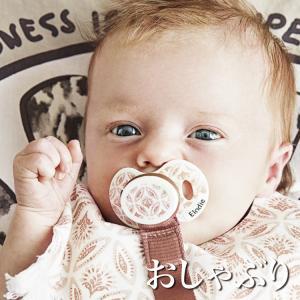 エロディ 日本総代理店 おしゃぶり 新生児 赤ちゃん  北欧 ベビー おしゃれ かわいい シリコン 0〜6ヶ月 3ヶ月〜 エロディーディテール Elodie Details|caizu-corporation