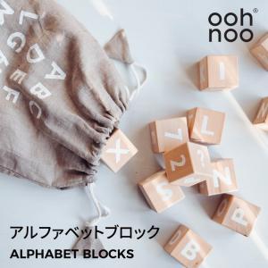 積み木 知育 積木 つみき 1歳 おしゃれ 木製 アルファベット oohnoo オーノー 正規品 数字 おもちゃ 誕生日 プレゼント 月齢フォト 木製玩具 ブロック blocks|caizu-corporation