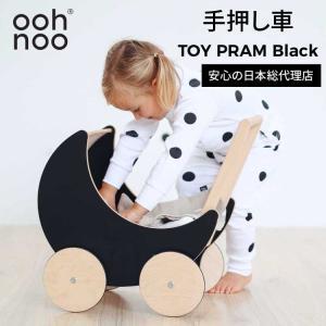 oohnoo 正規品  手押し車 赤ちゃん おもちゃ入れ 月形 1歳 一歳 クリスマス プレゼント 誕生日 収納 木製玩具 ハンドメイド オーノー Toy Pram Black|caizu-corporation