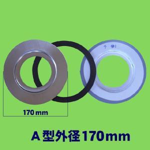 ディスポーザー専用口金調整アダプター(A型)外径170mm|caj110