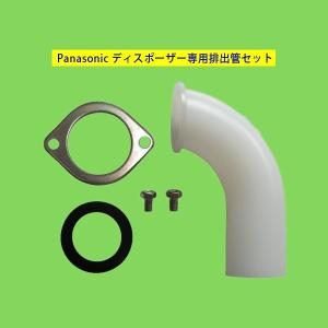 Panasonic ディスポーザー専用排出管セット
