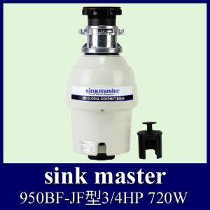 米国アナハイム社製 ディスポーザー シンクマスター 950BF-JF型3/4HP 720W(蓋スイッチ式) caj110
