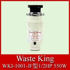 Waste King International Food Waste Disposers 米国アナハイム社製 ディスポーザー ウエストキング 1001 WKI-1001-JF型1/2HP 550W caj110