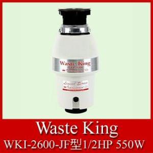 Waste King International Food Waste Disposers 米国アナハイム社製 ディスポーザー ウエストキング 2600 WKI-2600-JF型1/2HP 550W caj110