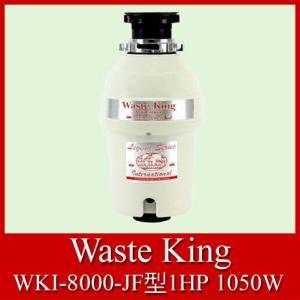 Waste King International Food Waste Disposers 米国アナハイム社製 ディスポーザー ウエストキング 8000 WKI-8000-JF型1HP 1050W caj110