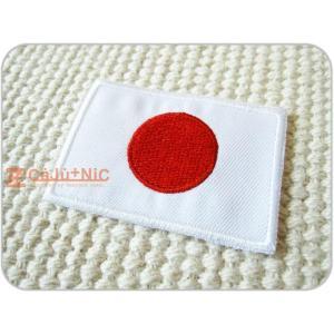 刺繍ワッペン/日本国旗(L)全3色/日の丸/ミリタリー/ハンドメイド/メール便送料無料/アイロン/アップリケ/CaJu+NiC[カジュニック] cajunic