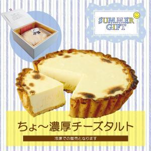 ちょー濃厚チーズタルト(冷凍) チーズケーキ スイーツ デザート お菓子 誕生日 手土産 贈り物|cake-angelica