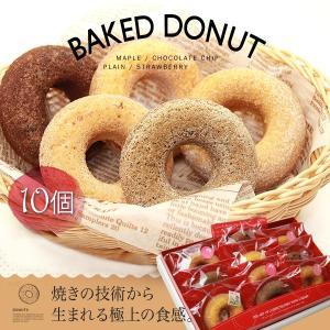 窯焼きドーナツ 10個入(プレーン/チョコ/いちご/ほうじ茶/メープル)焼菓子 洋菓子 ギフト お歳暮 贈り物 詰め合せ スイーツ|cake-angelica