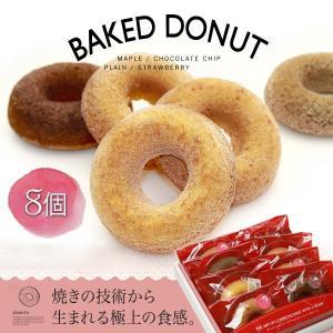 窯焼きドーナツ 8個入(うずら/チョコ/いちご/ほうじ茶/メープル)焼菓子 洋菓子 ギフト お歳暮 贈り物 詰め合せ スイーツ|cake-angelica
