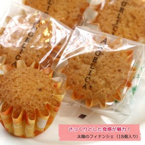 太陽のフィナンシェ 18個入|焼菓子 洋菓子 ギフト お歳暮 贈り物 詰め合せ スイーツ|cake-angelica