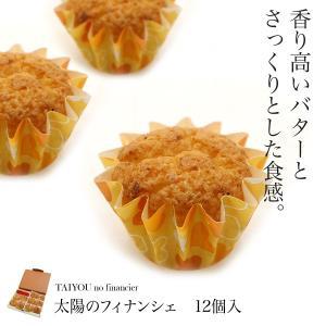 太陽のフィナンシェ 12個入|焼菓子 洋菓子 ギフト お歳暮 贈り物 詰め合せ スイーツ|cake-angelica