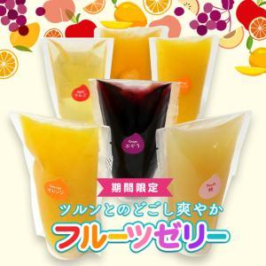 【期間限定】フルーツゼリー(5個入り)オレンジ マンゴー りんご ぶどう 桃 お中元 ギフト 贈り物 夏の手土産|cake-angelica