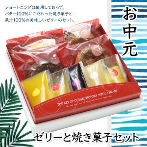 お中元 ゼリーと焼き菓子セット ドーナツ キャラメルリング 果汁100%ゼリー ギフト 贈り物|cake-angelica